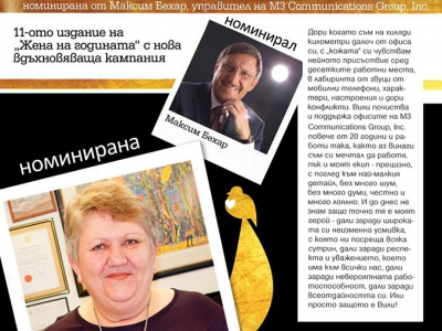 M3 Communications Group, Inc. Team Member Can Become Womаn of the Year in Bulgaria for 2016!