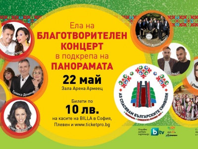 M3 & BILLA Organize a Charity Concert Supporting the Pleven Panorama